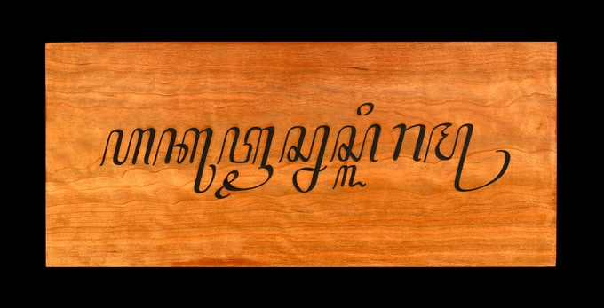 """Javanese """"I love you"""" carving"""