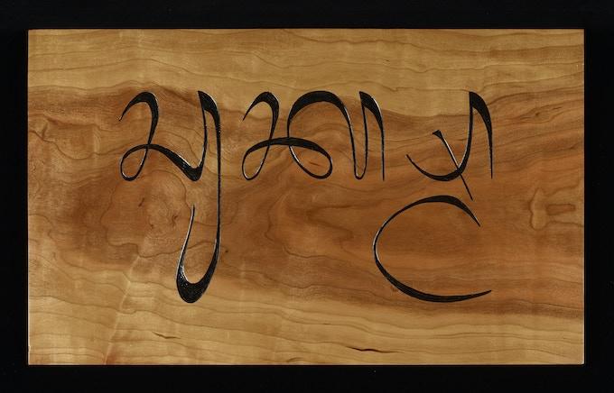 "Balinese ""Thank you"" print"