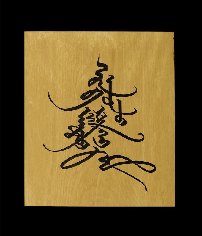 "Mongolian ""Happy New Year"" print"