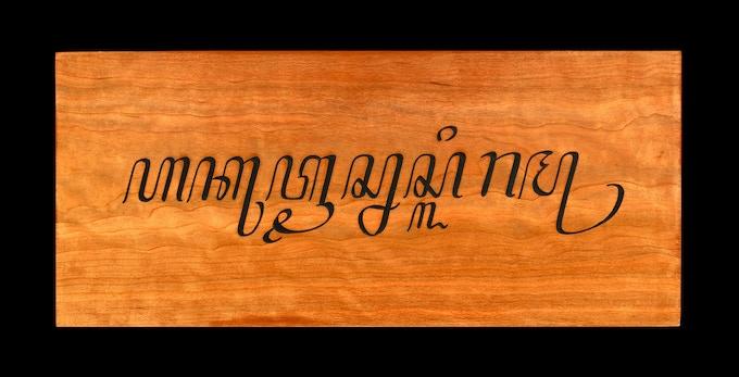 """Javanese """"I love you"""" print"""