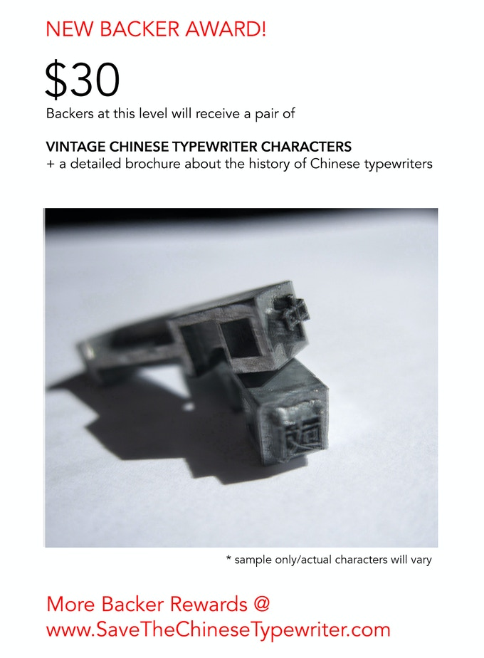 New Backer Award! Vintage Chinese Typewriter Characters