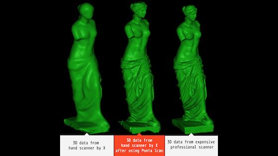 Track Ponta Scan - Professional 3D Scanning at Home's Kickstarter