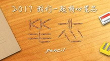 Pencil The Short Film (笔芯)