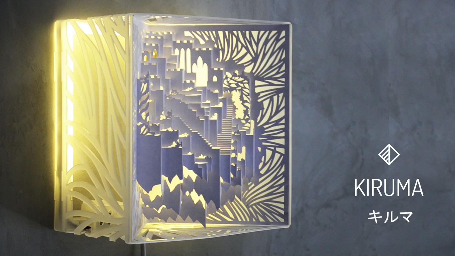Paper cut diorama of a floating castle, encased within a backlit acrylic frame box, suitable for wall hanging or as a table lamp.