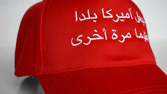 make america great again in arabic hat by dennis lee kickstarter