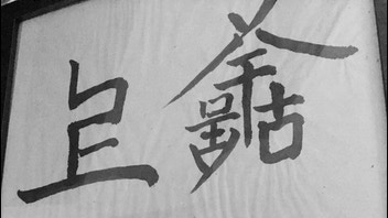 Best Tattoo Design: Chinese Calligraphy