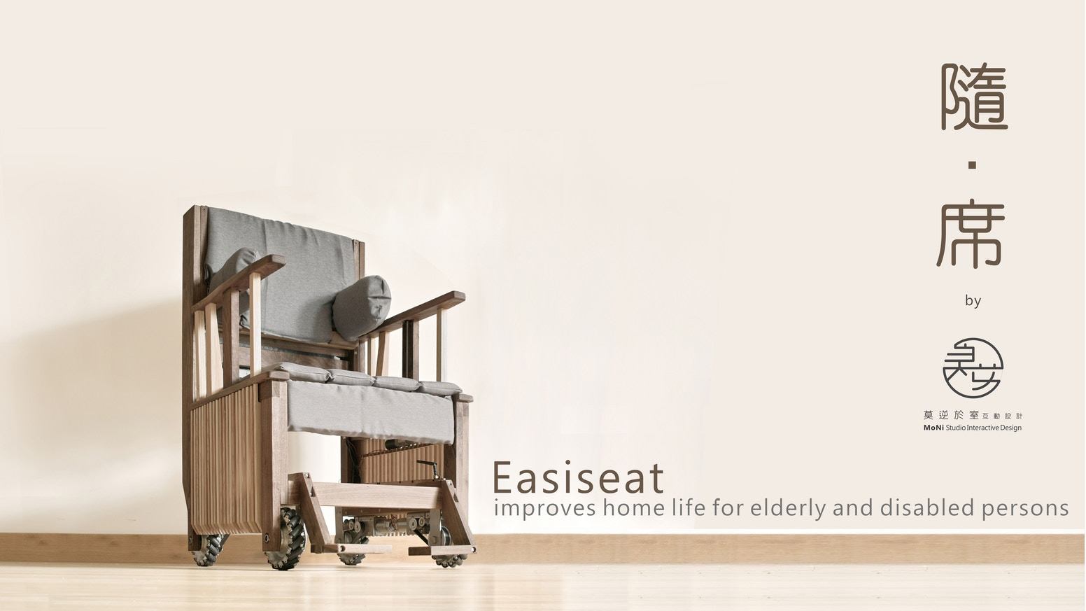 Easiseat 隨席 An Innovative Furniture For Disabled Persons By Kt