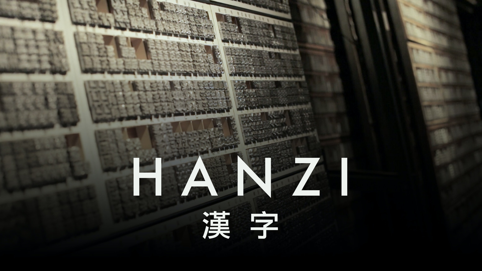 Hanzi - A Documentary on Chinese Typography