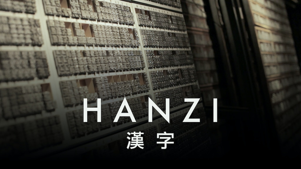 Hanzi - A Documentary on Chinese Typography project video thumbnail