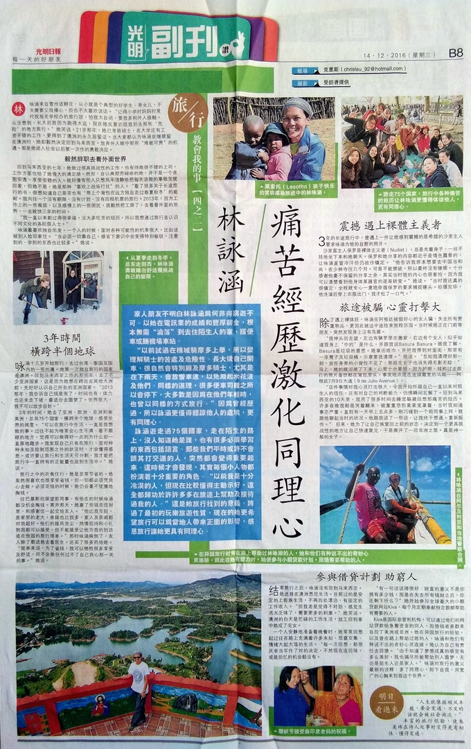 An interview about my long-term travel  《光明日报》,关于长途旅行的访问(2016年)