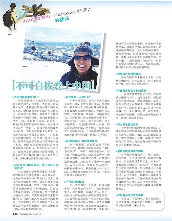 An interview about backpack travel |《风采》杂志,关于背包旅行的访问(2014年)