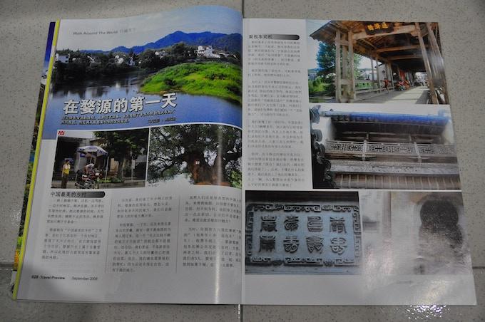 Travel Preview   马来西亚《旅风》杂志 (2008年9月)