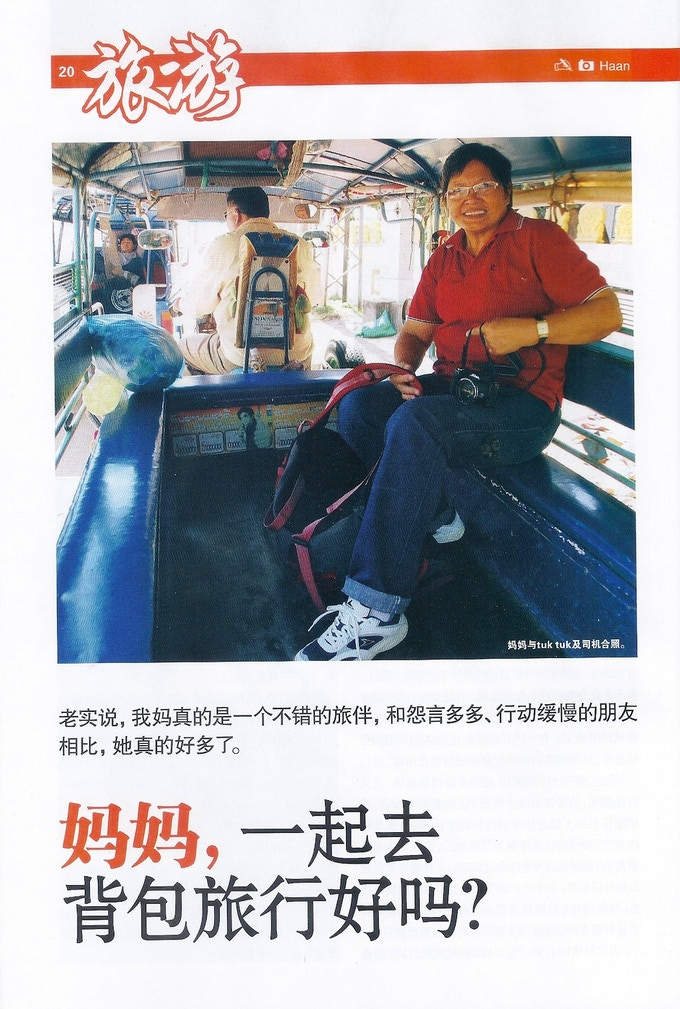Lifestyle   新加坡《生活》杂志(2012年3月)
