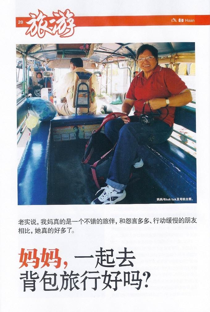 Lifestyle | 新加坡《生活》杂志(2012年3月)