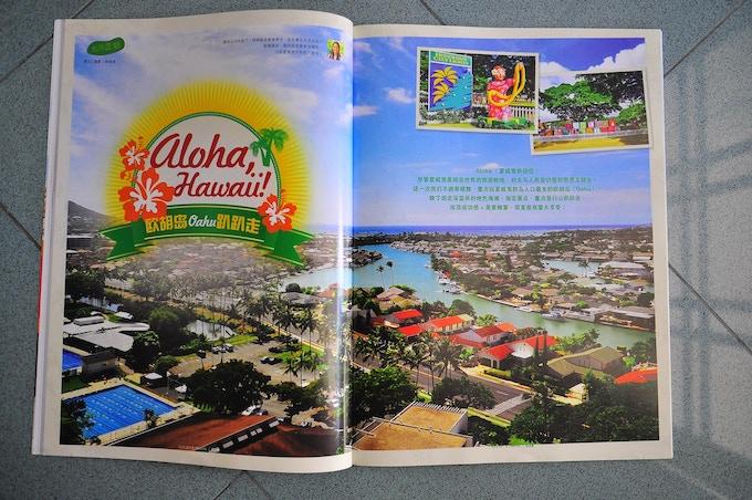 Let's Travel   马来西亚《吃风》杂志(2013年11月)