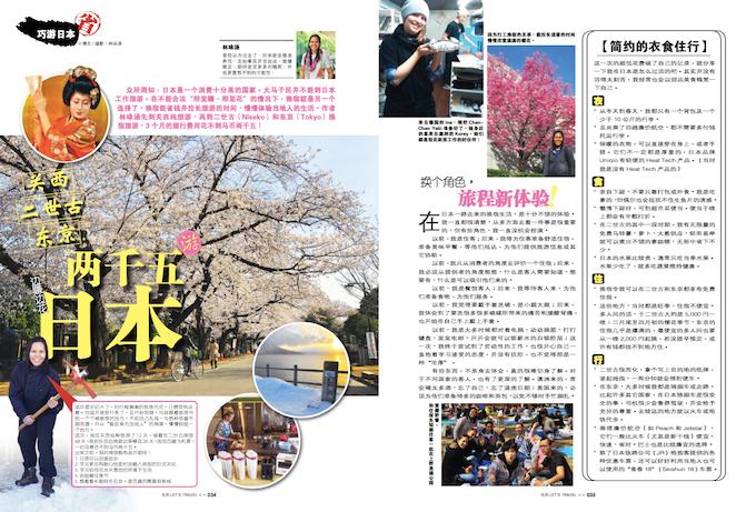Let's Travel   马来西亚《吃风》杂志(2015年4月)