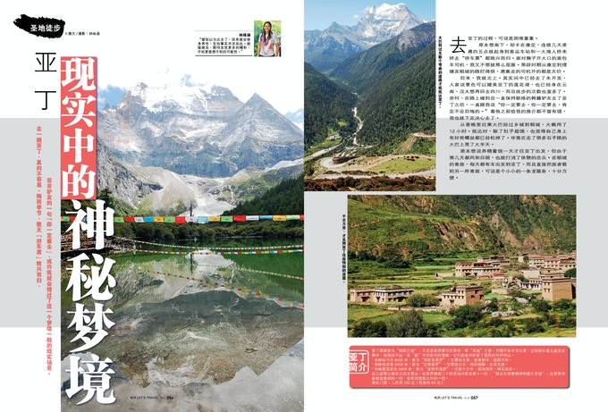 Let's Travel   马来西亚《吃风》杂志(2015年7月)