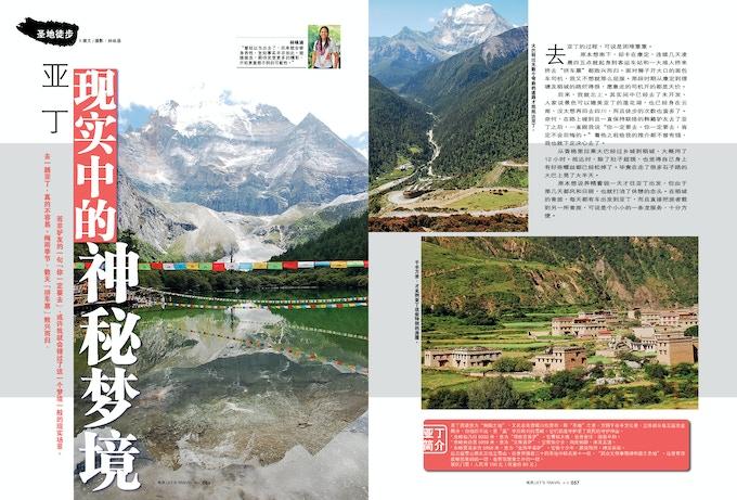 Let's Travel | 马来西亚《吃风》杂志(2015年7月)