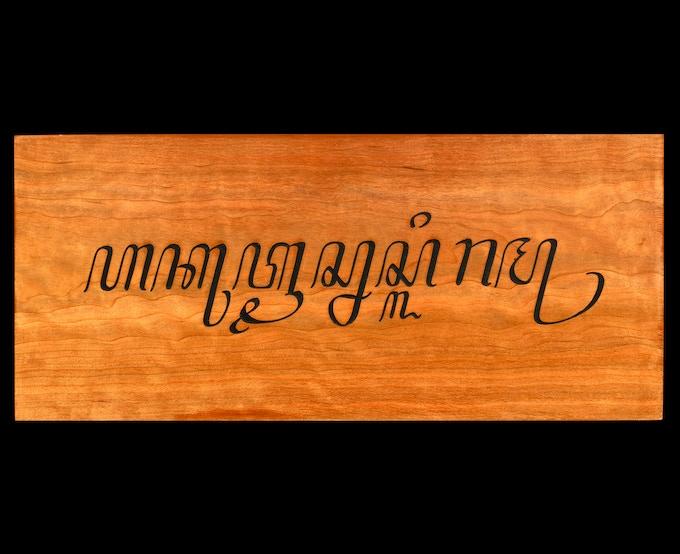 "Original carving: ""I love you"" in the endangered Javanese script"