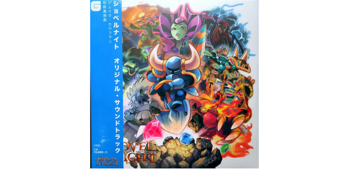 From the $200 Reward Tier: A rare Japanese-language double vinyl LP of the official SHOVEL KNIGHT SOUNDTRACK