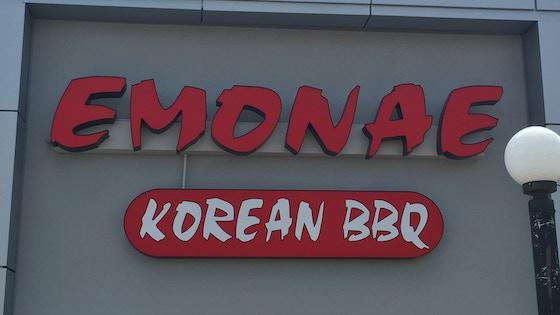 Korean Karaoke (Norebang) and Korean BBQ Restaurant
