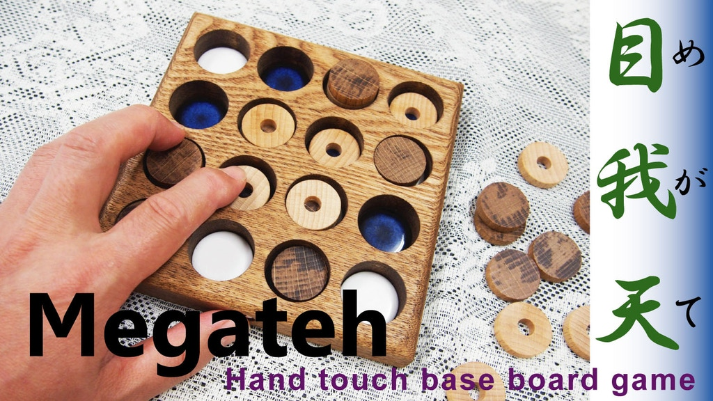 Megateh <めがて=目我天> the tactile board game project video thumbnail