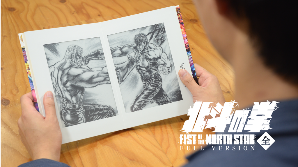 "革新的な電子本「全巻一冊 北斗の拳」""Fist of the North Star"" Innovative eBook project video thumbnail"