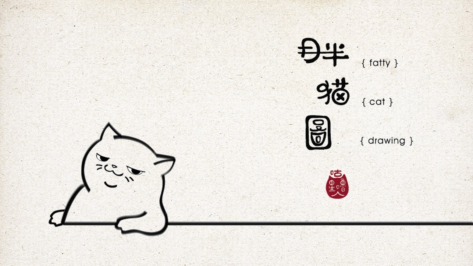 Fatty Cat Drawing By Jack Cheung Kickstarter