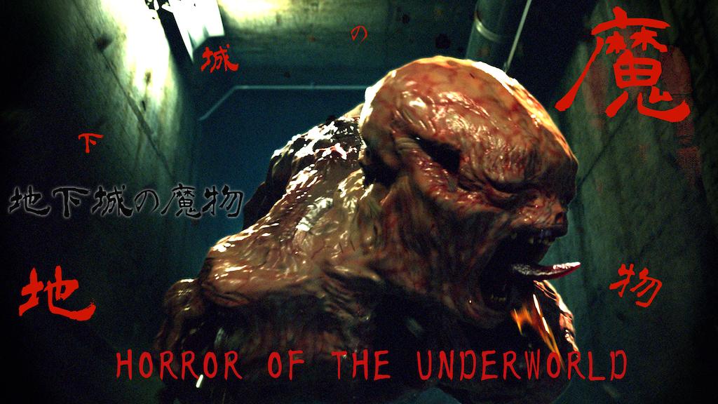 HORROR OF THE UNDERWORLD:地下城の魔物