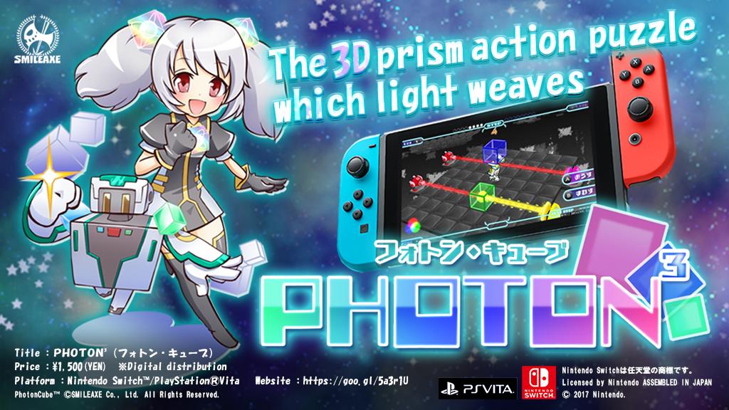 PhotonCube