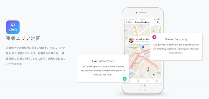 Evacuation Maps User Flow