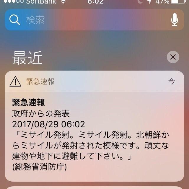 J-Alert SMS Alert