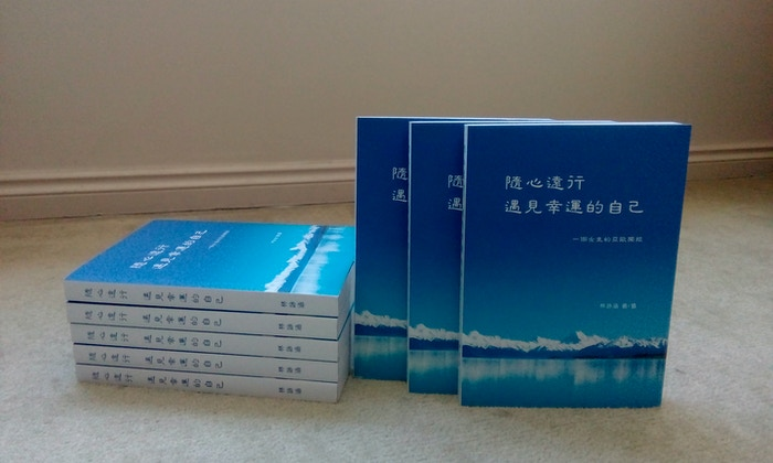 A Book about My Journey in Eurasia | 中文書:我在歐亞大陸長途旅行的故事