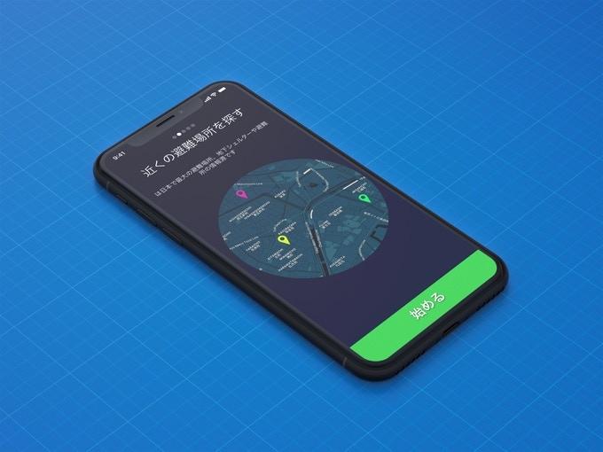 IOS 11、Iphone Xのためのアプリを最適化も実施しています