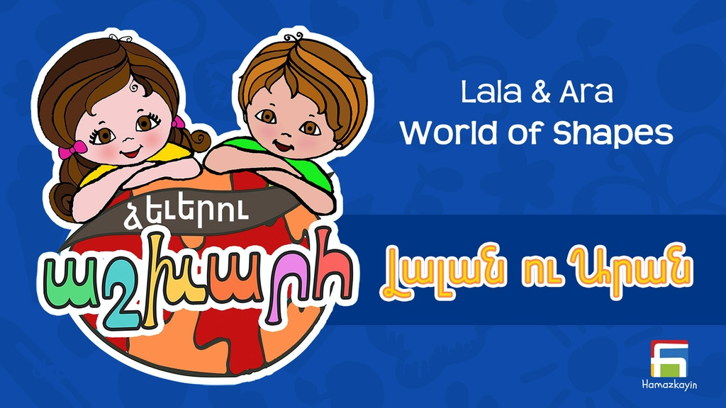 Lala & Ara: World of Shapes project video thumbnail