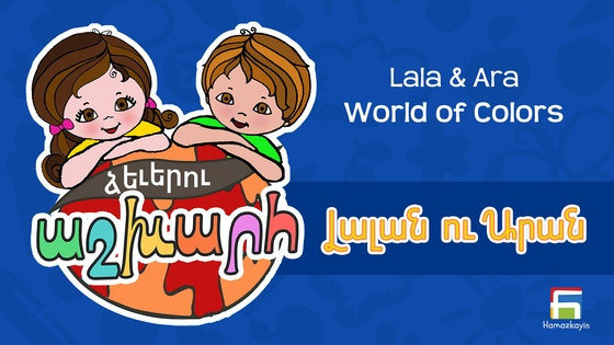 Lala & Ara: World of Shapes