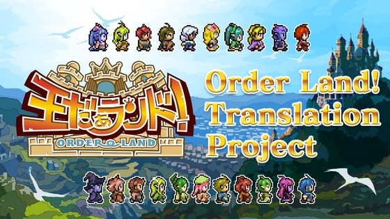Order Land! Translation Project