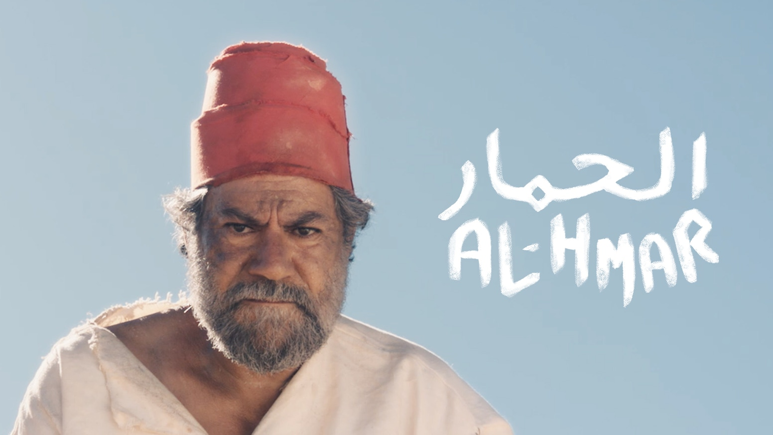 Al Hmar - A Short Phoenician Dark Comedy [Post Production]