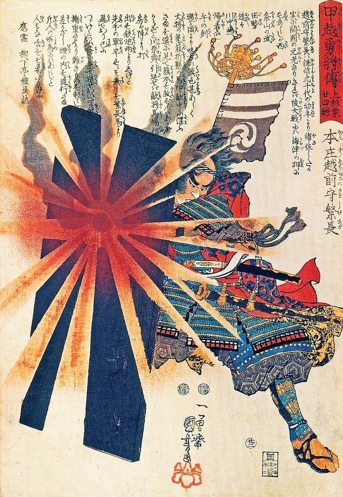 Utagawa Kuniyoshi - Plate 4