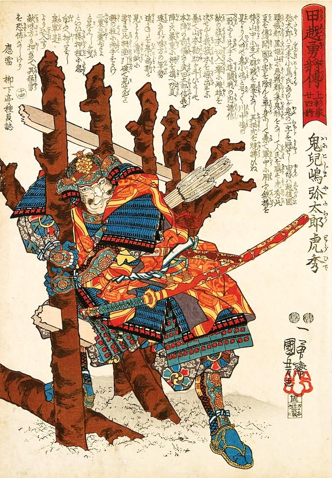 Utagawa Kuniyoshi - Plate 7