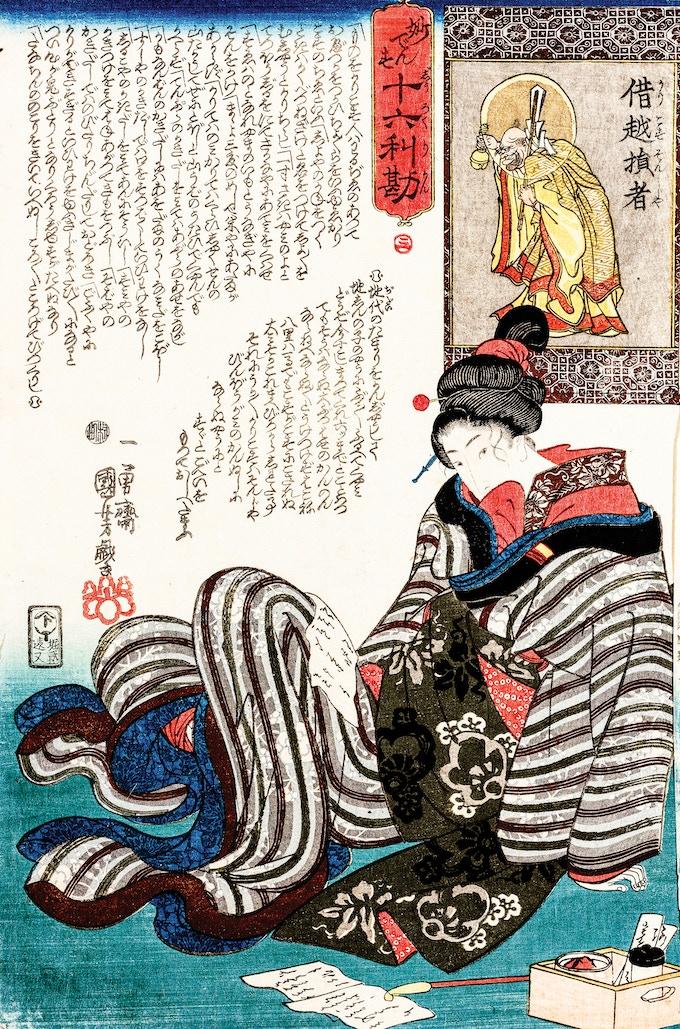 Utagawa Kuniyoshi - Plate 13
