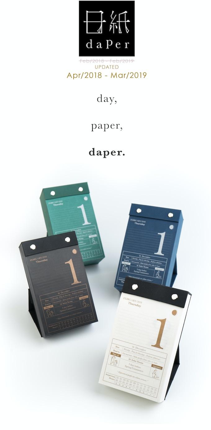 日紙 / DAPER : The Revolution of Calendar by Jarvis Chin