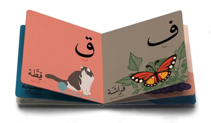 Alif Baa Taa: An Arabic Alphabet Board Book for Kids! by