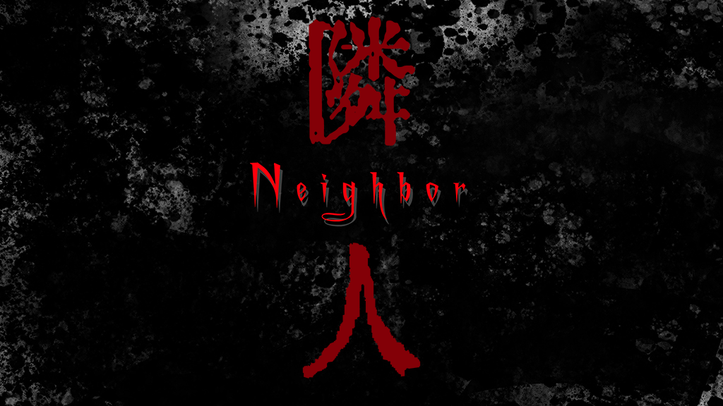 Bring Classic Horror Visual Novel 隣人-Neighbor- To The West! project video thumbnail