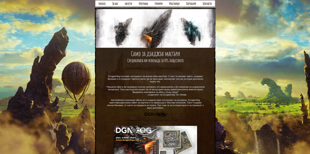 DUNGEONFOG | Create RPG Maps and GameMaster Notes Online by