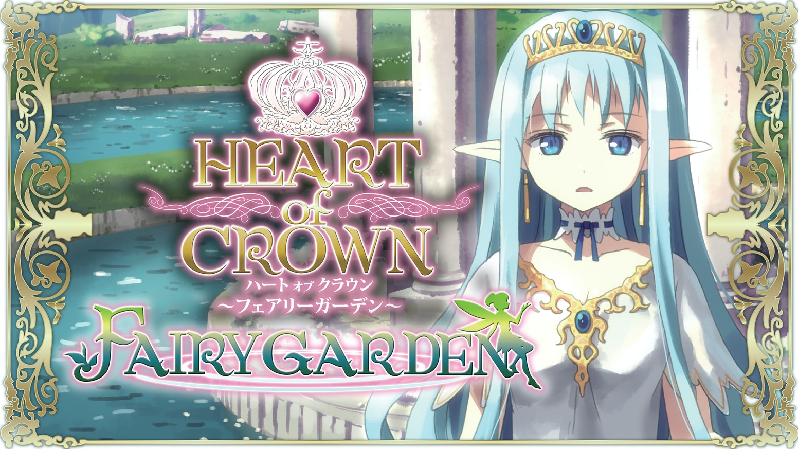 Heart of Crown: Fairy Garden is a stand-alone expansion to the deck building card game Heart of Crown.