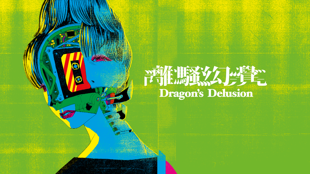 離騷幻覺 Dragon's Delusion - The Animated Sci-fi Project project video thumbnail