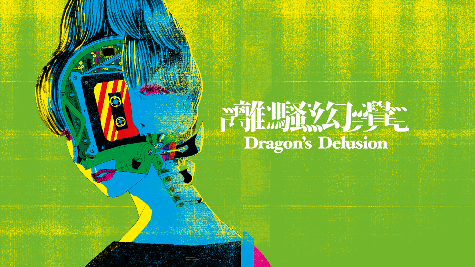 Dragon's Delusion: This is not just an animation. 