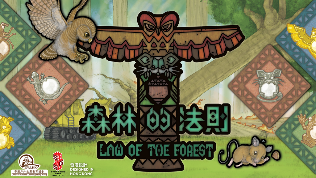 Law of the Forest - HK Ecological Board Game 《森林的法則》- 香港生態桌遊 project video thumbnail