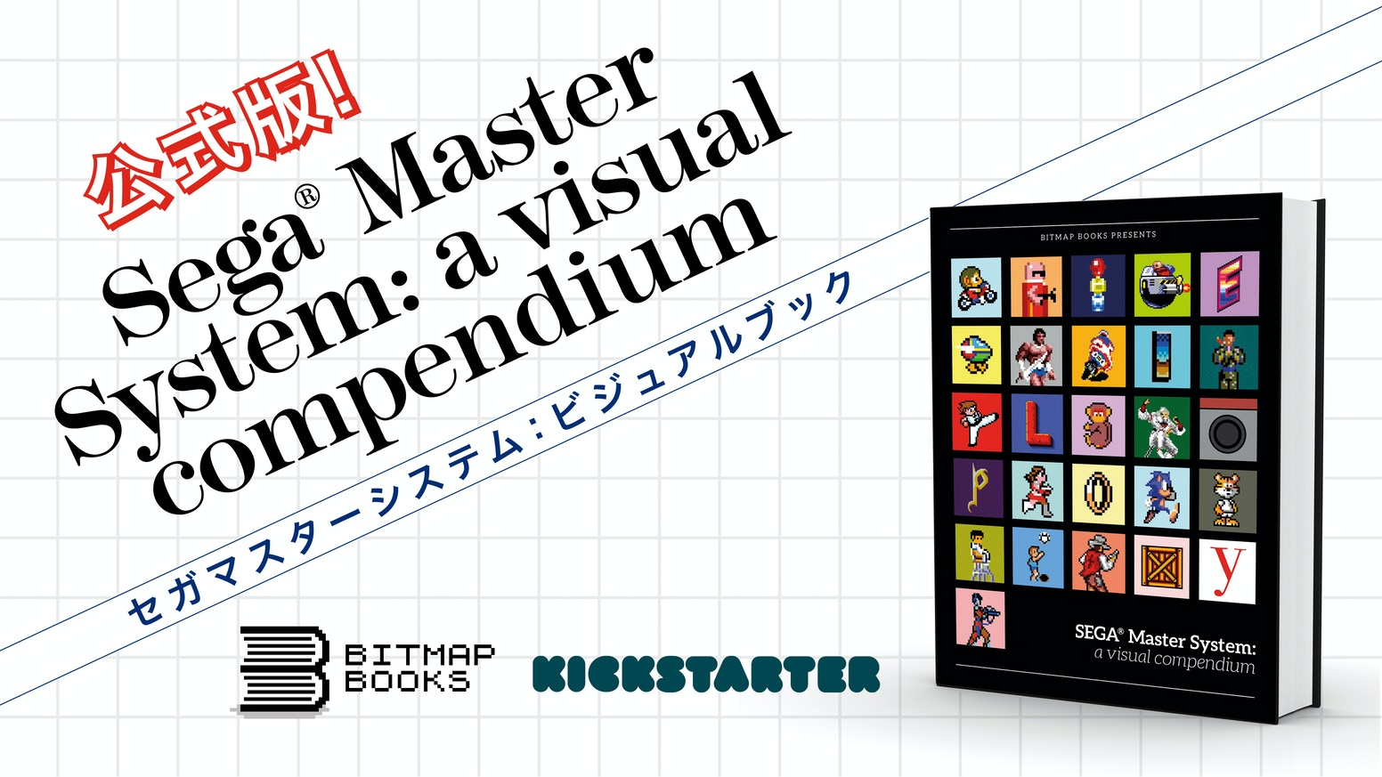 Bitmap Books are proud to present an official visual tribute to the iconic SEGA® Master System home console